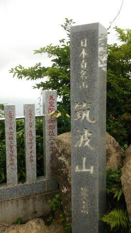茨城県筑波山山頂