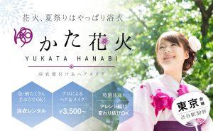 yukata_tokyo_980-600